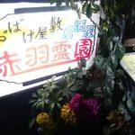 赤羽霊園 - reienn:看板
