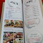伊万里 櫓庵治 - ランチメニュー