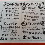 伊万里 櫓庵治 - ランチドリンク