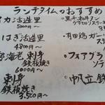 伊万里 櫓庵治 - ランチアラカルト