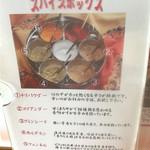スパイスれすとらん cardamom - マサラカレーにはスパイスボックスが付きます。
