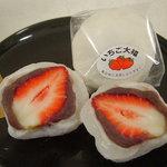 亀屋芳邦 - 料理写真:おいしいイチゴがある期間限定 いちご大福 \210円