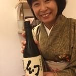 58790269 - 広島の酒「誠鏡 幻」黒箱