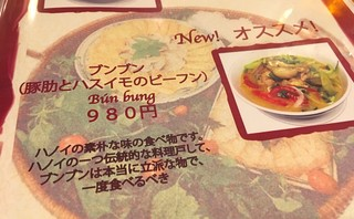 HANOI CORNER DINING BAR - ブンブン