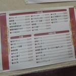 中華料理天鳳 - メニュー(平成28年11月現在)