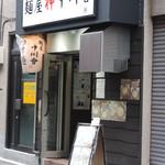麺屋神 中川會 - お店の入口