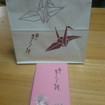 鶴屋寿 - 紙袋と箱(10コ入り)