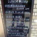 サカナザ - ランチメニューは2000円~
