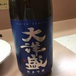 パパサンキュー - 〆張鶴と並ぶ村上の銘酒、大洋盛!!