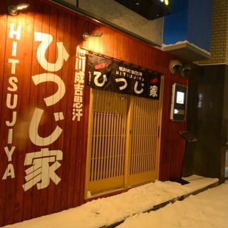 ■お店は旭川駅から徒歩5分■