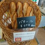 トントンレミー - フランスパンは買わねば!! という事で2本購入✨