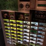 58796146 - 武道家井の頭通り沿い入り口近くにある券売機