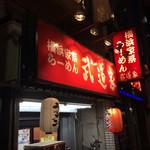 58796150 - 武道家井の頭通り沿いの店舗前