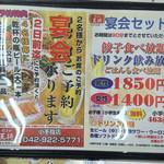 58796363 - 宴会メニュー(28.11.11)