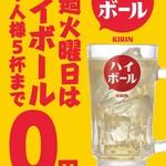 白肉屋 - ハイボール0円♪