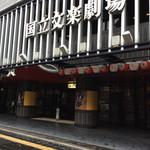 麺屋 青空  - 文楽劇場