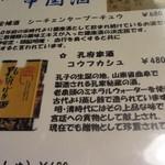 58799390 - 中国酒メニュー