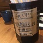58799632 - ¥0トッピング