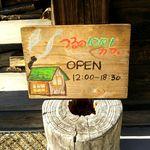 つるのIORIカフェ - 2016.11.13入り口の看板