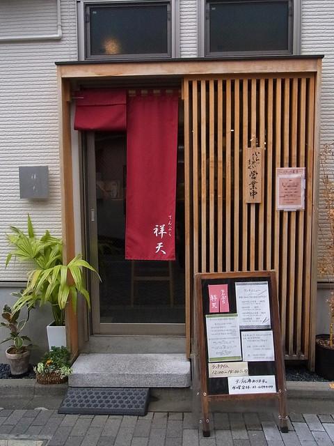 てんぷら祥天 - 入口