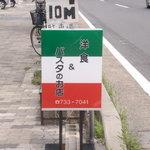 神戸の洋食屋さん - 歩道の看板