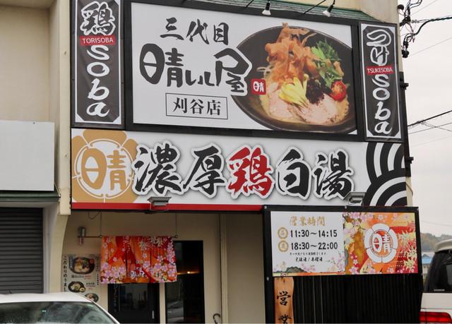 濃厚でクリーミーな鶏白湯! : 三代目 晴レル屋 刈谷店