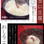 ひと息 茶屋 - 「熱杏仁豆腐」