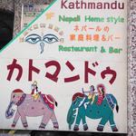 カトマンドゥ - この看板が目印!