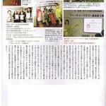 カトマンドゥ - りらく掲載記事。日本・ネパール文化交流倶楽部も主催