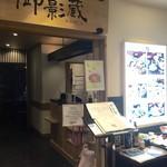 Mikagekura - 池袋東武の14階、御影蔵 池袋東武店