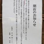茶座 - '16.11.30で閉店・・