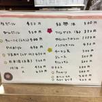 八栄亭 - 2016.11.11  メニュー