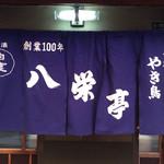 八栄亭 - 2016.11.11  暖簾