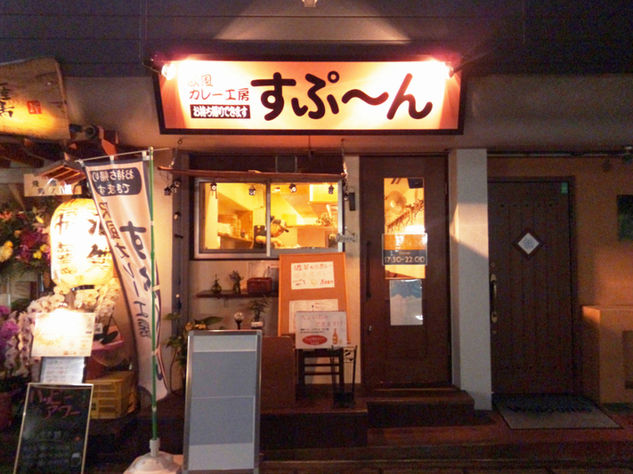 欧風カレー工房 すぷ〜ん