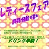のみや舞姫 - メイン写真: