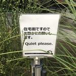 スプリングバレーブルワリー東京 - Quiet please  の看板アップ