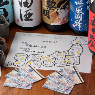 目指せ全国制覇!!地酒スタンプラリー