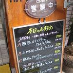 カフェ・ハット - 入り口の看板