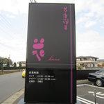 花鳥風月 花 - 道路際の大きな看板