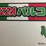 PIZZAパルコ -