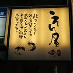 えん屋 - 新高円寺@えん屋 東京新高円寺店