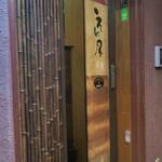 えん屋 - 店舗入口