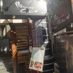 鶏Dining&Bar Goto - 外観