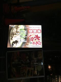心斎橋 今井屋本店 - 水炊き半額だとっ!