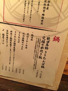 心斎橋 今井屋本店 - おぉ〜