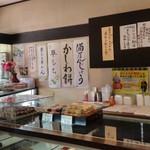 伊勢屋 - 店内の様子、いたるところに和菓子が置いてあります