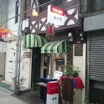 荻窪 邪宗門 - 荻窪北口駅前通り商店街