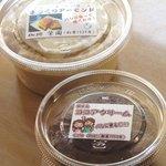 Cafe Shien - アーモンドバターとココアクリーム(テイクアウト)
