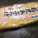 58840553 - 栃尾あぶら揚げ(110円)