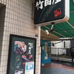 竹田屋 -